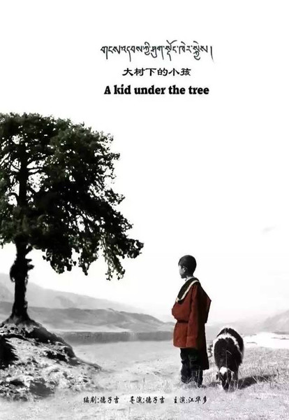 གངས་འདབས་ཀྱི་ཤུག་སྡོང་ཁེར་སྐྱེས། (大树下的孩子 A KID UNDER THE TREE)
